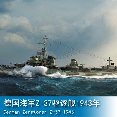 小號手 1/700 德國海軍Z-37驅逐艦1943年 05791