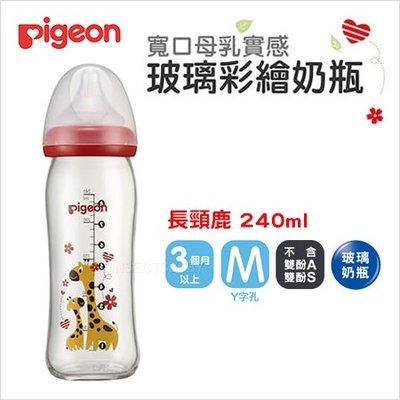 日本Pigeon➤貝親 寬口母乳實感玻璃彩繪奶瓶(長頸鹿) 240ml-AA124✿蟲寶寶✿