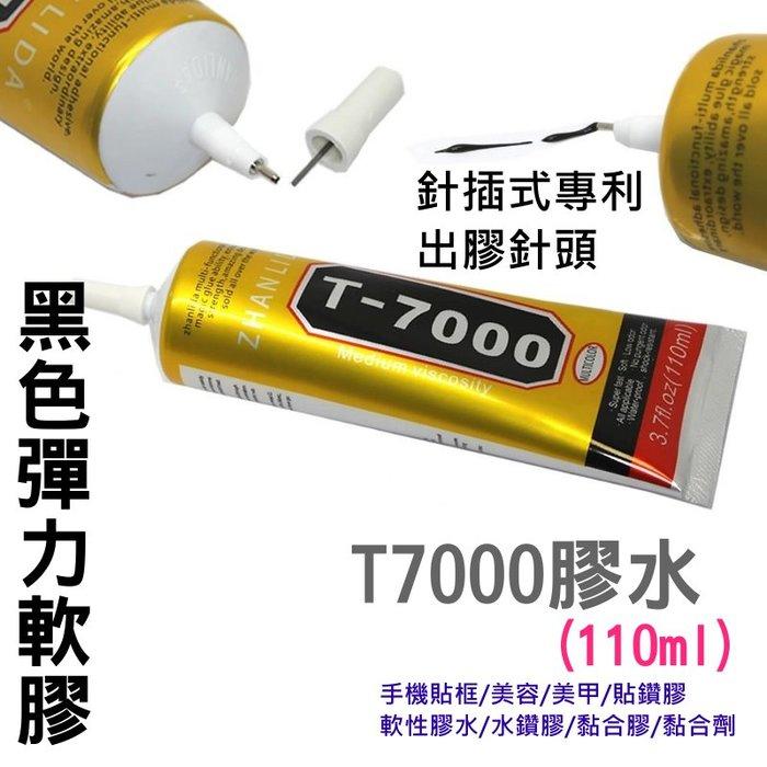 🔥淘趣購T7000膠水(110ml)💎黑色膠 手機貼框 美容 美甲 貼鑽膠 軟性膠水 水鑽膠 黏合膠 黏合劑