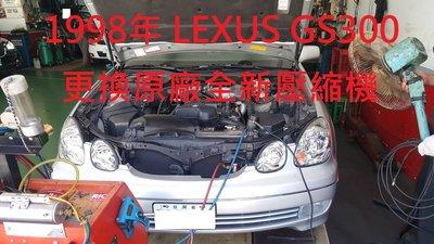 1998年 LEXUS  GS300 更換原廠全新冷氣壓縮機  新竹  林先生  下標區