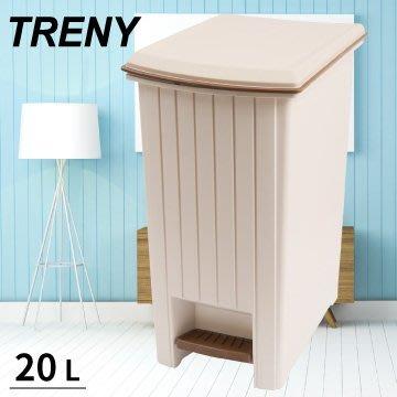 【TRENY直營】TRENY (鄉村踏式垃圾桶 20L) 防臭 腳踏 掀蓋 客廳 廚房 臥室 浴室 0066G