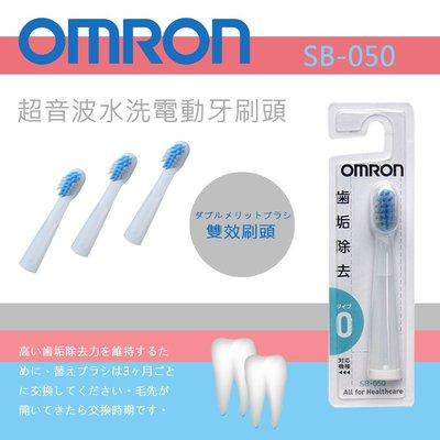 (現貨!)日本 歐姆龍 OMRON【SB-050 雙效刷頭】超音波水洗電動牙刷替換刷頭 (1入組)