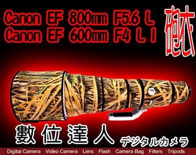 【數位達人】Canon 300mm F2.8 砲衣 鏡頭保護套 大砲 /1