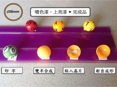 乒乓球印刷 賓果球 號碼球 數字球 樂透球 抽獎球 搖獎球 摸彩球