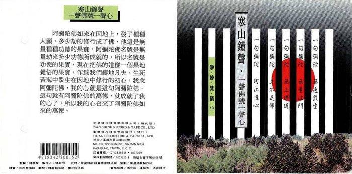 妙蓮華 CG-8513 寒山鐘聲(一聲佛號一聲心) CD