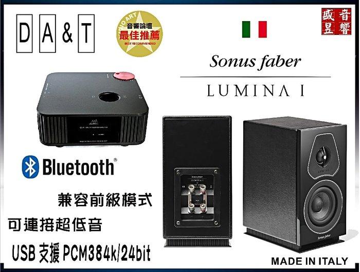 門市有現貨 - DA&T Q-15 藍芽綜合擴大機 + Sonus Faber Lumina I書架喇叭