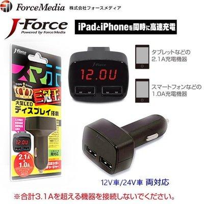 和霆車部品中和館—日本J-Force 12V/24V 雙孔USB車充頭+電壓表 2.4A+1.0A JF-UC31DK