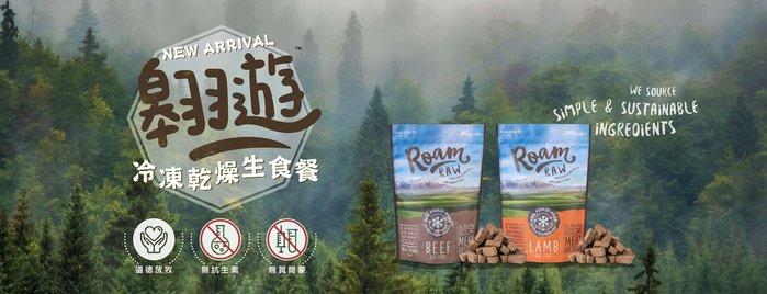 Roam翱遊-狗糧 450g 羊肉,牛肉/冷凍乾燥頂級乾糧