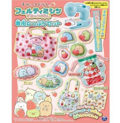 《FOS》日本 角落生物 兒童 縫紉機專用補充包 角落小夥伴 禮物 可愛 療癒 女孩最愛 玩具 禮物 2020新款