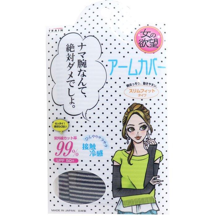 [霜兔小舖]日本代購  日本製  女の欲望  cool 防曬袖套 60cm  條紋  抗UV 99%  UPF 50+