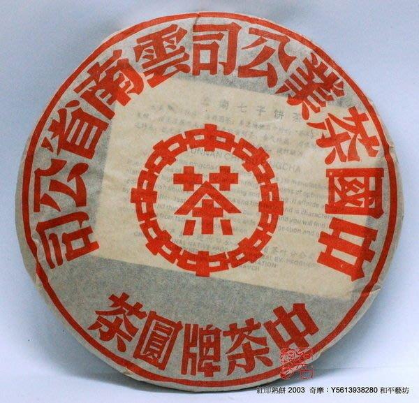 2003年紅印普洱茶熟餅(357g /熟餠) 和平藝坊大回饋超值分享!!
