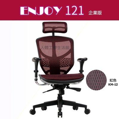 《人體工學生活館》 Enjoy 121 企業版 人體工學椅 +  鋁合金腳