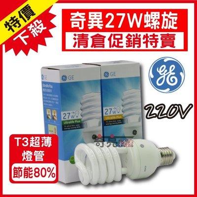 【奇亮精選】含稅 奇異GE 螺旋燈泡 (27W E27 220V) 螺旋省電燈泡 可用客廳燈房間燈吊扇燈 台中市