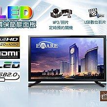 【EWARE】超低價 50吋 A+ 奇美面板 LED TV  液晶電視 2組USB 2組HDMI 9500元