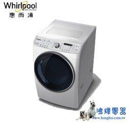 鴻輝家電|Whirlpool 惠而浦 15KG 滾筒洗衣機 WD15GW