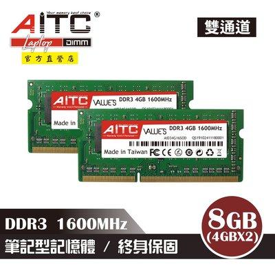 ?降價特賣 限時促銷?AITC  筆電型 DDR3 8GB(4GBX2雙通道) 1600MHz Memory