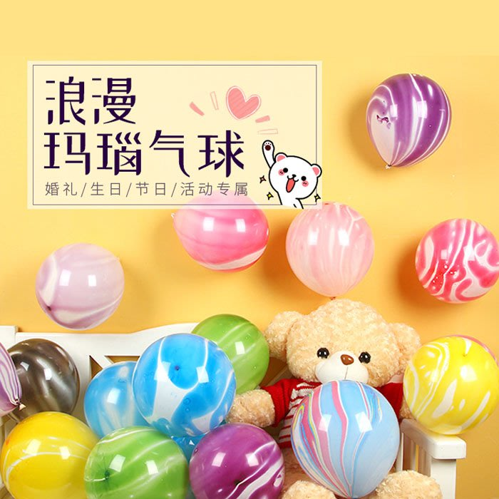 5Cgo【樂趣購】536717857216 瑪瑙加厚派對氣球生日氣球跨年氣球求婚氣球耶誕氣球10吋情人節佈置氣球100個