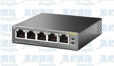 TP-LINK TL-SG1005P 5埠Gigabit桌上型PoE交換器【風和網通】