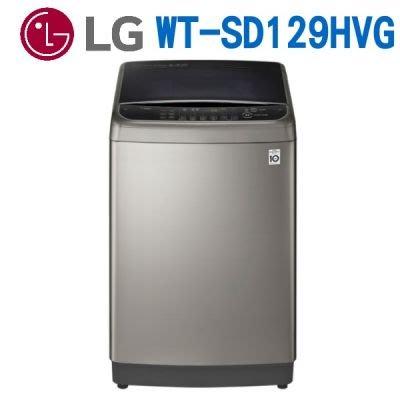 【新莊信源】12公斤 LG 樂金 Smart變頻洗衣機 WT-SD129HVG