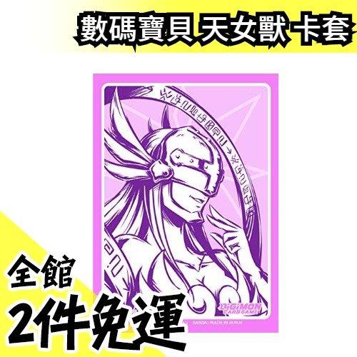 ?現貨?【4種可選 60枚入】日本  DIGIMON CARD GAME 數碼寶貝 天女獸 官方卡套【水貨碼頭】