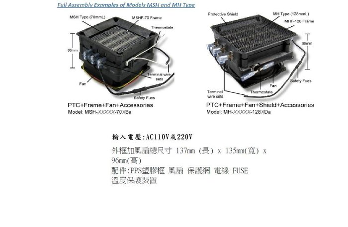 AC110V 60分鐘定時遙控熱風機
