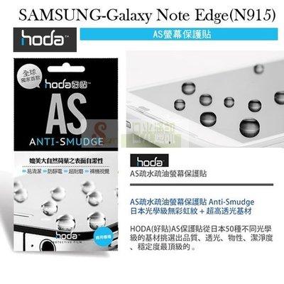 s日光通訊@HODA-AS SAMSUNG Galaxy Note Edge N915 刮保護貼/保護膜/抗刮 疏水疏油