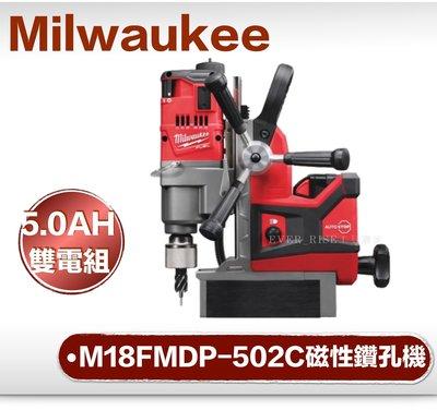 [工具潮流]美國Milwaukee 米沃奇 M18 FMDP-502C 18v鋰電無刷磁性鑽孔機 雙5.0電池