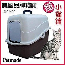 湯姆大貓 預購【C2007】 熱銷美國Petmode 貓砂盆 礦物砂 貓便盆 貓廁所 貓跳台 貓玩具