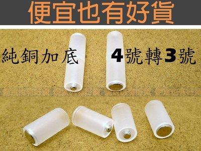 加強型 4號 轉 3號 電池 轉換筒 轉接筒 - AAA轉AA 4號轉3號 電池轉換套筒 - 另有 3號 2號 1號