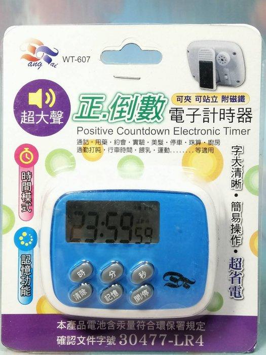 【24小時 正/倒數電子計時器 WT-607】422721 計時器 警報器 蜂鳴器 高分貝 嚇阻【八八八】e網購