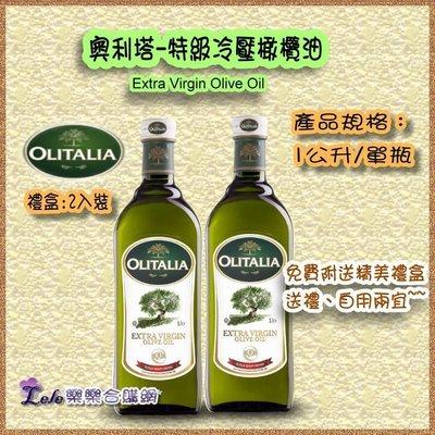【樂樂合購網】Olitalia奧利塔EXTRA VIRG第一道特級冷壓橄欖油,1000ml,量多有優惠喔~~~