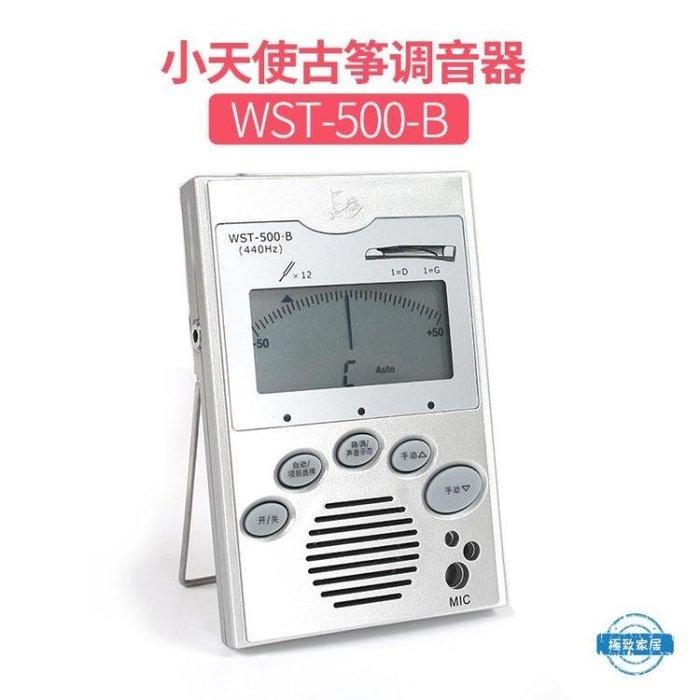 調音器小天使cherub wst-500B古箏調音器校音器低音靈敏古箏調音器