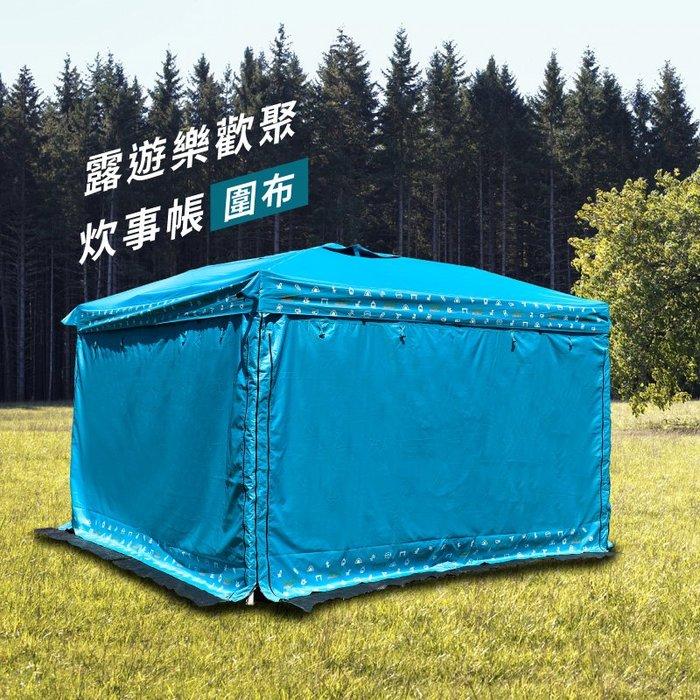 【TreeWalker 露遊】露遊樂歡聚兩用圍布 全遮光UV50+ 防大雨 抗撕裂布 客廳 炊事帳專用 防曬 天幕