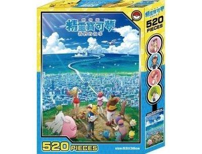 劇場版精靈寶可夢 520片盒裝拼圖 (G) POK15G 根華 (購潮8) 神奇寶貝 皮卡丘 POKEMON