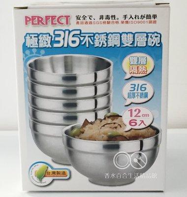 現貨 PERFECT 理想牌極緻316雙層碗-12cm (無蓋) 極緻316雙層碗單入無彩盒