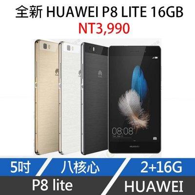 【全新免運 HUAWEI P8 LITE 16GB 】ALE-L02 黑/金/白(現貨、華為、公司貨) 附發票