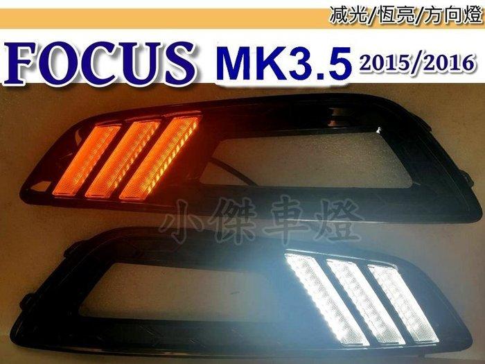 小傑車燈精品-新品 FOCUS 2015 2016 15 16 MK3.5 光柱 日行燈 晝行燈 三功能 減光 +方向燈