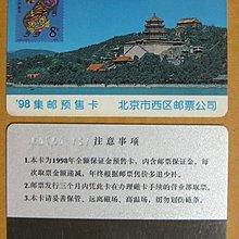 大陸郵票預訂卡--1998年--北京市西區郵票公司預訂卡---少見收藏