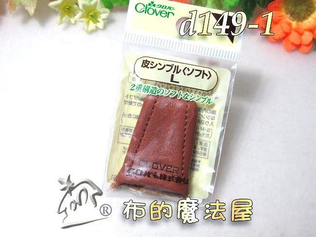 【布的魔法屋】d149-1日本Clover可樂牌L雙層頂端真皮指套(可樂牌皮指套L,拼布指套,真牛皮頂針器,皮頂針指套)