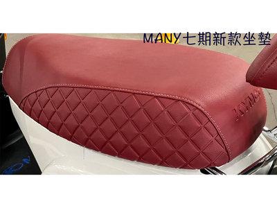 Many 原廠 坐墊【黑色、紅色、座墊組】座墊、魅力、菱格紋、橡皮、座墊勾、活頁、水鑽版、七期 SE22BP、BR