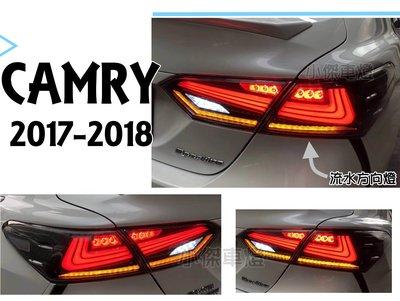 小傑車燈精品--全新 CAMRY 2017 2018年 8代 LEXUS樣式 跑馬方向燈 尾燈 一組7000