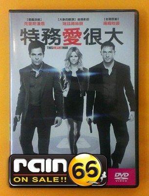 ⊕Rain65⊕正版DVD【特務愛很大】-克里斯潘恩*瑞絲薇絲朋*湯姆哈迪(直購價)