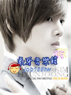 【象牙音樂】韓國人氣歌手-- 金賢重 Kim Hyun Joong - Special Fan Meeting Set