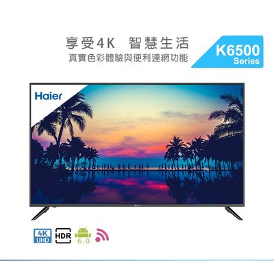 含安裝 Haier 海爾 65吋4K HDR 連網 電視 LE65K6500U 勝65SY700/65UK6540PWD