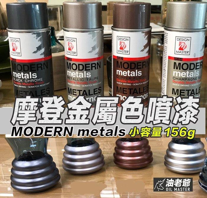 原裝進口 DM 摩登金屬色噴漆 金屬黑 香檳銀 金屬紅銅 金屬灰褐 電鍍噴漆 玻璃可噴 快乾 附著力強 油老爺快速出貨