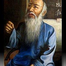 【 金王記拍寶網 】U900  中國近代書畫名家 張大千 款 手繪油畫一張 張大千畫像~ 罕見稀少 藝術無價~