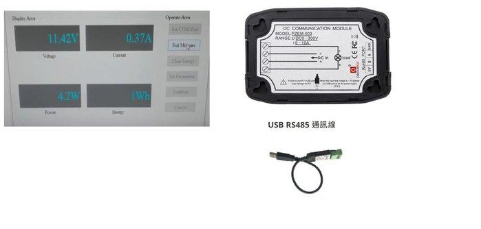 遠端監控 /電壓/ 電流 / 功率, 耗電模組