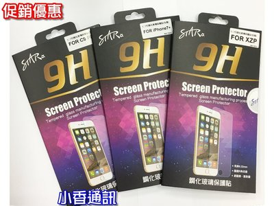 小香通訊 9H鋼化玻璃貼 鴻海 Infocus A3 手機高透玻璃貼 鋼化膜螢幕保護貼