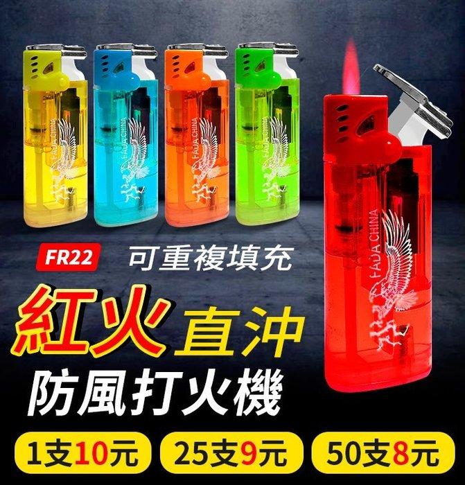 【傻瓜批發】(FR22)紅火直沖打火機小噴槍/噴射火熖防風打火機-小噴槍焊槍焊接-可重複填充 板橋現貨
