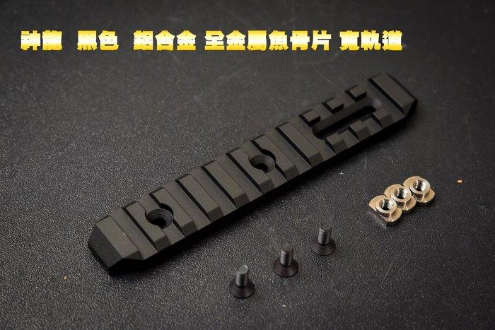 【翔準軍品AOG】神龍 M-LOK (125MM)黑色 CNC 鋁合金 全金屬魚骨片 寬軌道 步槍 陽極處理 SLONG